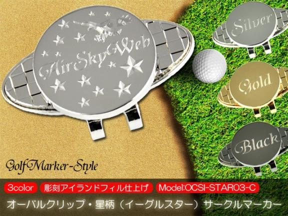 golfmarker-style-OCSI-STAR03-C1